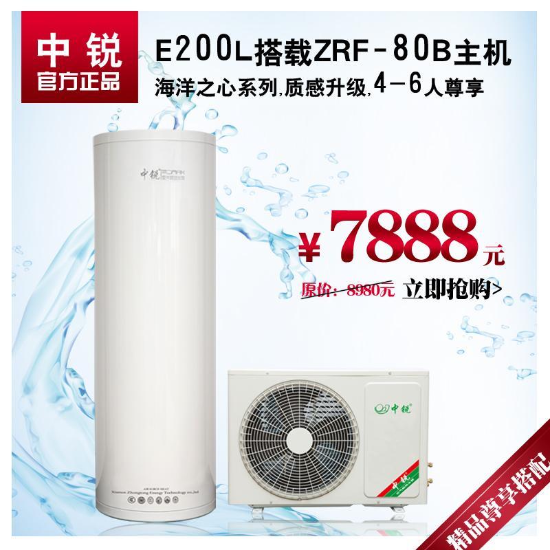 【供用】空气能热水器E系列200L|包安装_功能_参数_图片