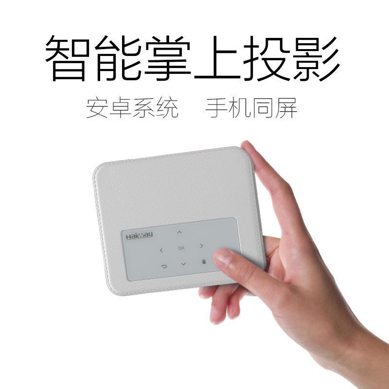 【供用】礼品投影仪便携式投影机无线同屏手机投影厂家直销海微H3000