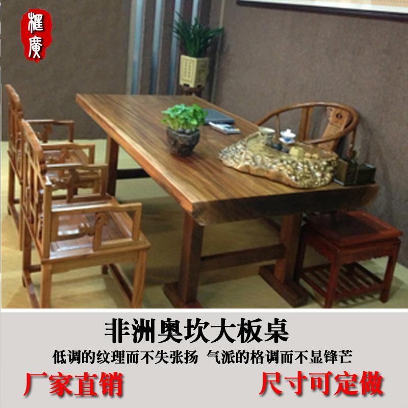 福建根雕 奥坎大板 实木大板 商务会议桌 公司办公桌 可定做批发