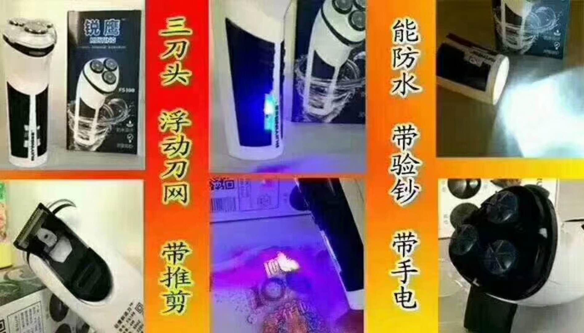 【供用】防水三头多功能剃须刀