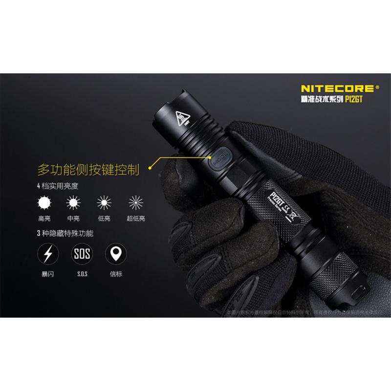 【供应】奈特科尔|P12|P12GT|战术手电强光手电