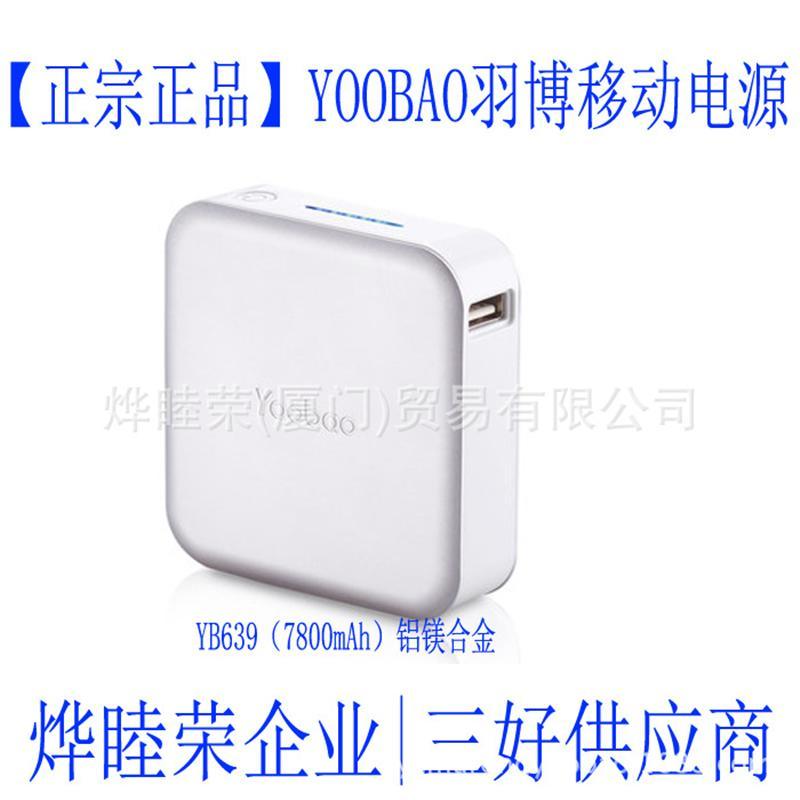 【正品】羽博移动电源充电宝YB639
