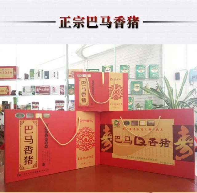 巴马香猪 香猪肉  养生产品  650g/盒