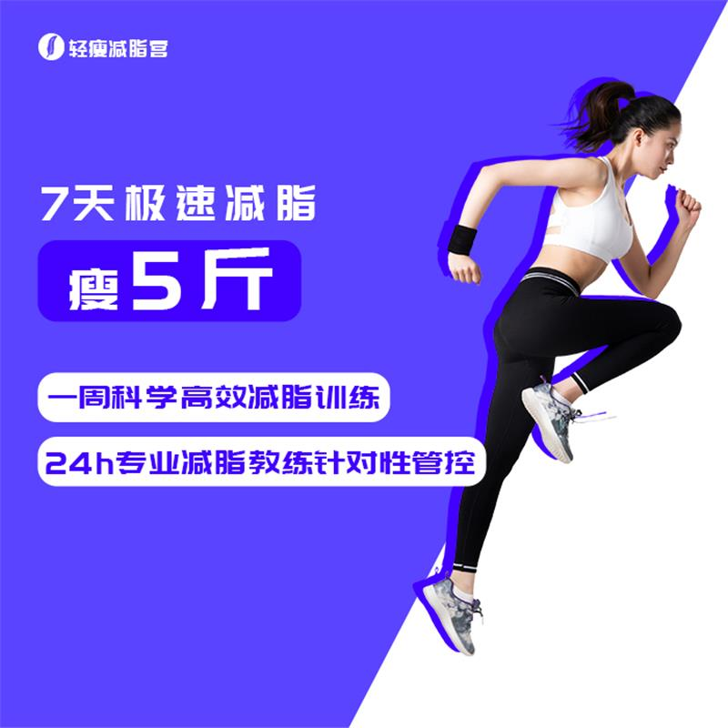 【供用】极速减脂训练营-专业教练-实时督导-减肥燃脂课程