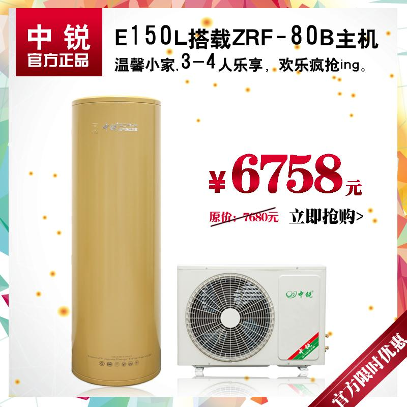 空气能热水器**品牌|中锐空气能热水器E系150L|包安装