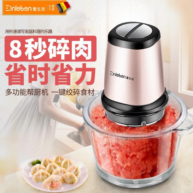 YSH-J60家用小电动绞肉机-多功能料理搅拌切菜器