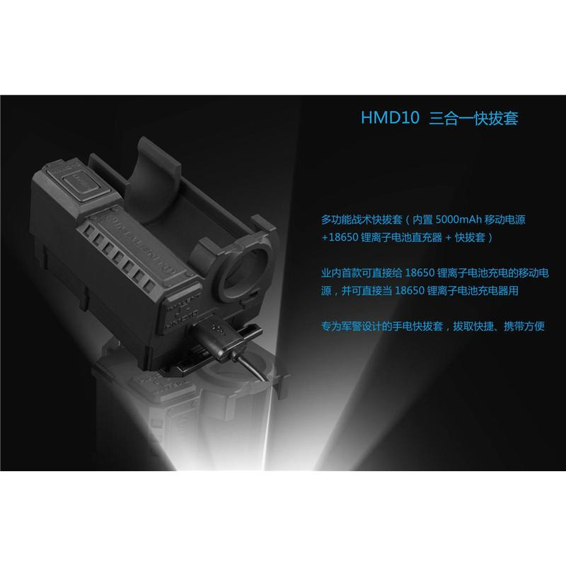 IMALENT|HMD10三合一强光手电筒套18650电池快拔腰套