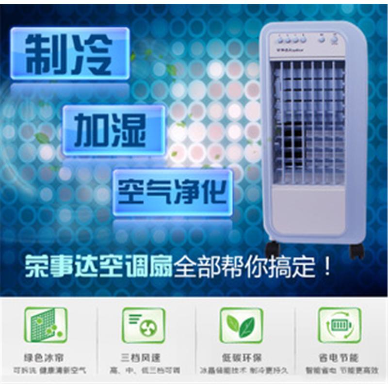 空调扇-KA17Z-冷风扇-可移动-迷你