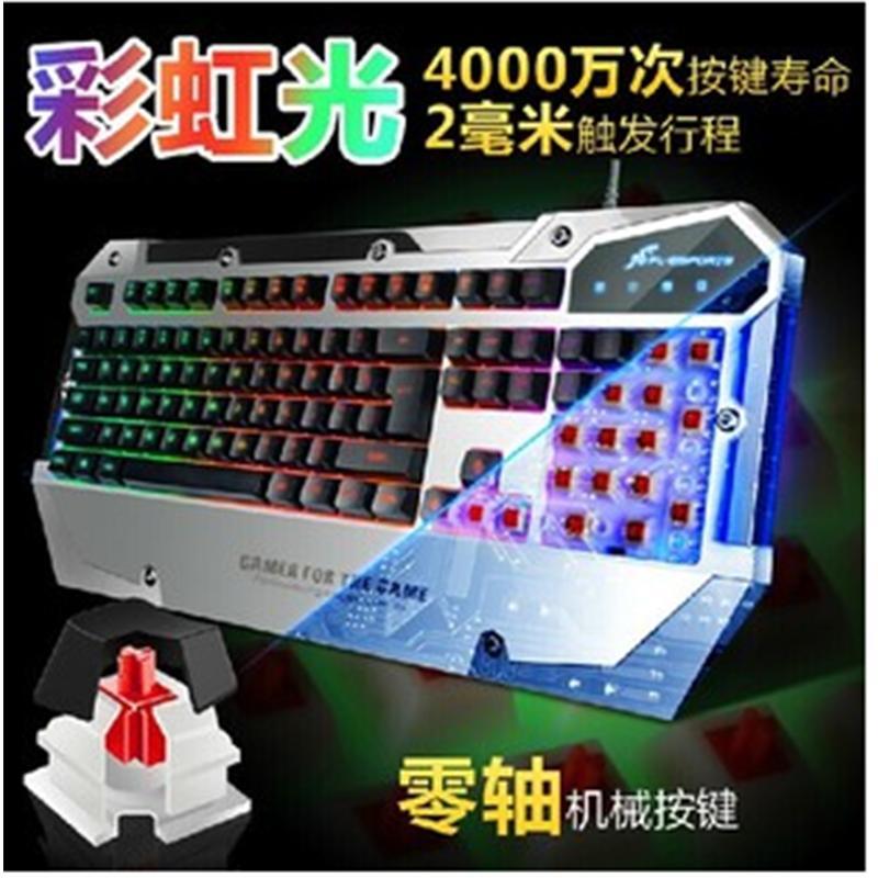 网咖采用彩虹光键盘-网吧游戏键盘
