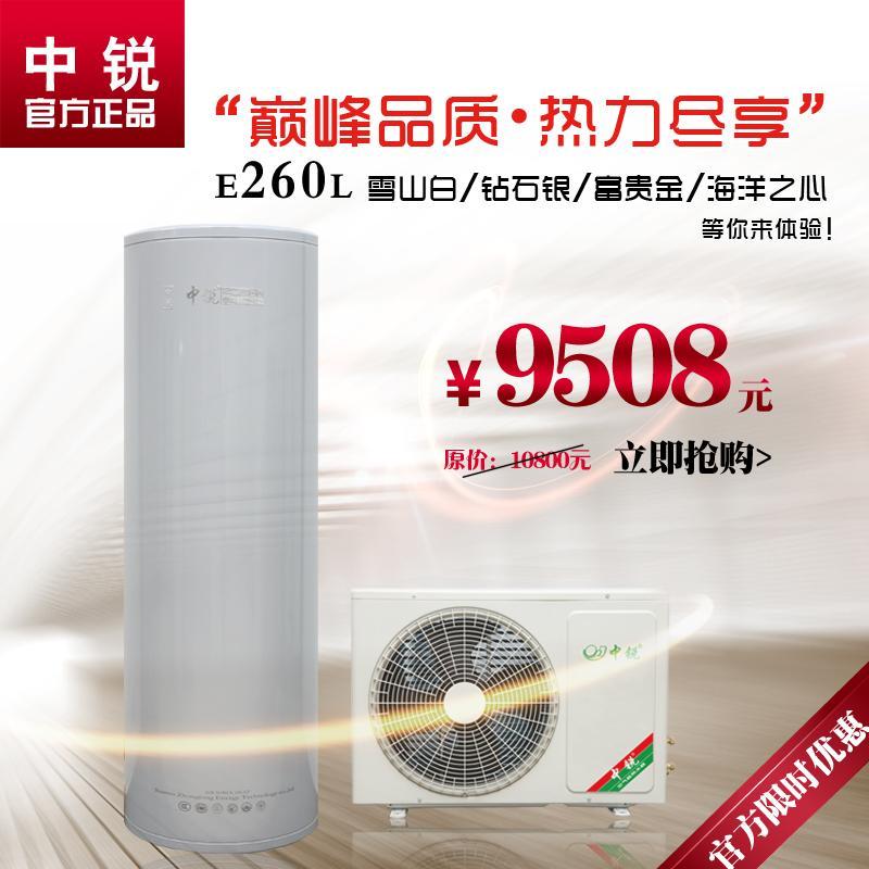 【供用】中锐空气能热水器E系260L|包安装
