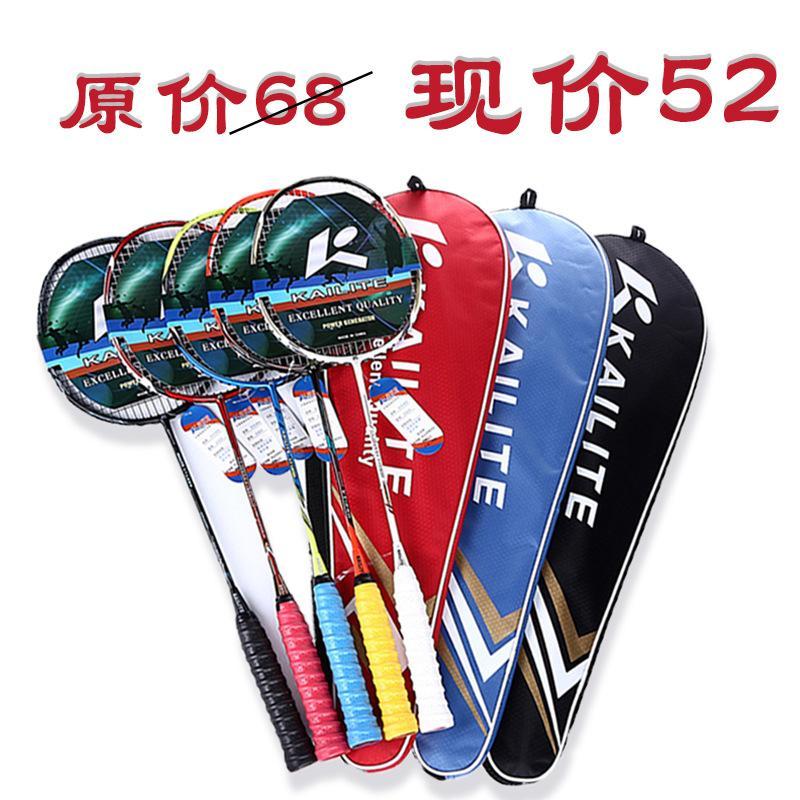凯动羽毛球拍批发|全碳素纤维制作羽毛球拍|五色可选羽毛球拍-功能-参数-图片-易交换