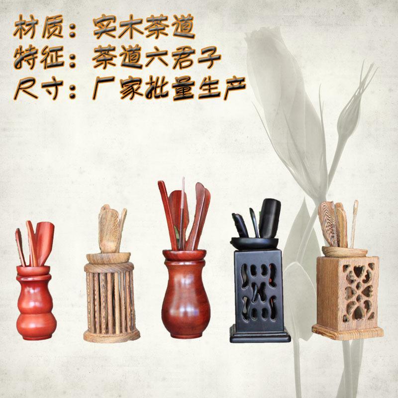 实木木制根雕茶具|黑檀木|茶道六君子|整套组合茶具根雕|多款批发