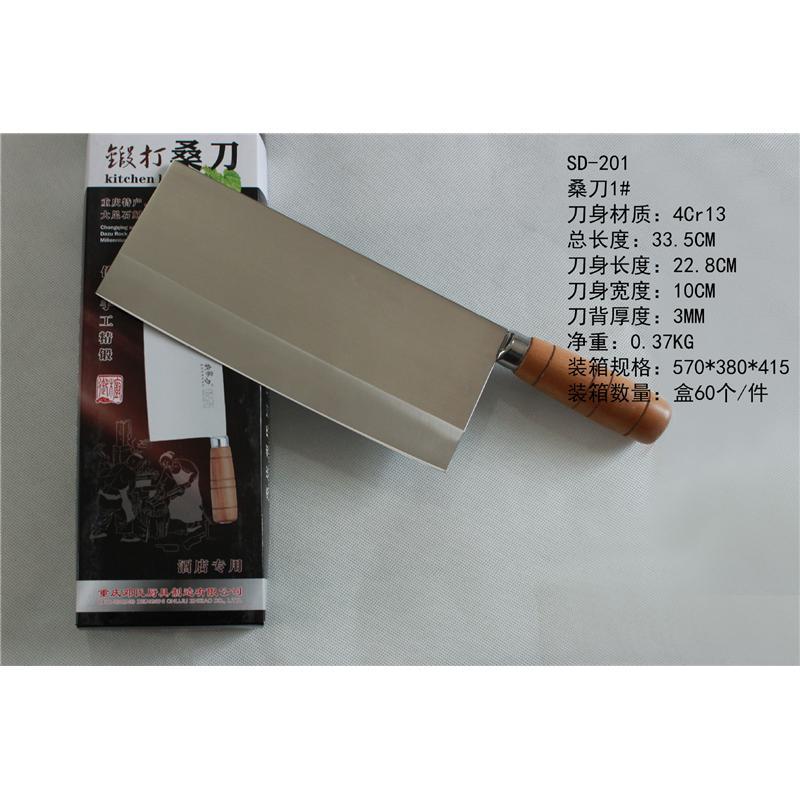 【供应】SD-201锻打刀-木柄菜刀