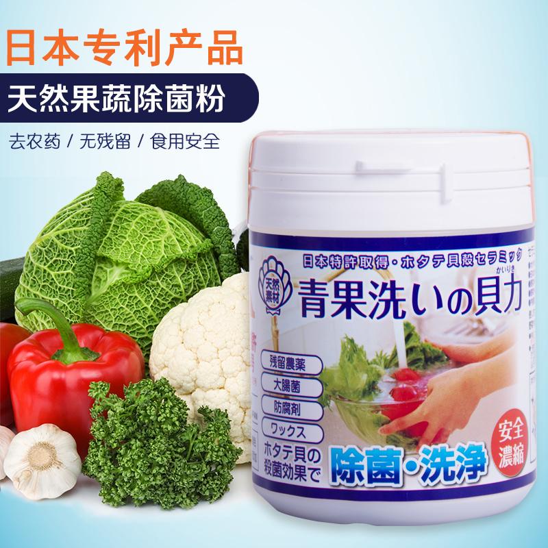 日本进口洗菜粉贝壳粉|果蔬清洁清洗粉|除药残消毒除菌保鲜