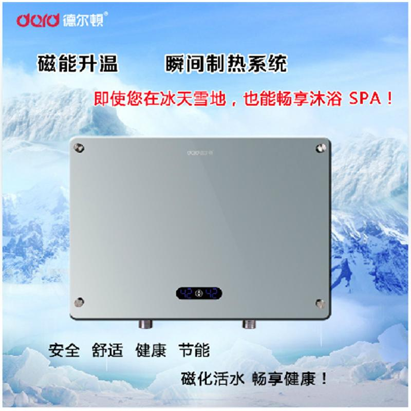 【供用】电热水器|变频恒温-快速-即热式