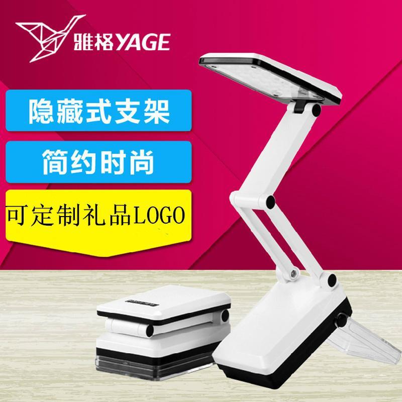 【供用】雅格5908学生折叠充电台灯led护眼学习灯创意简约现代礼品小台灯