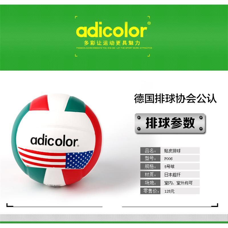 漳州市冠腾体育用品 贴皮排球