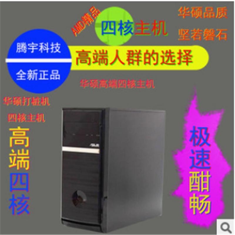 华硕四核A10-5700游戏台式机-电脑主机