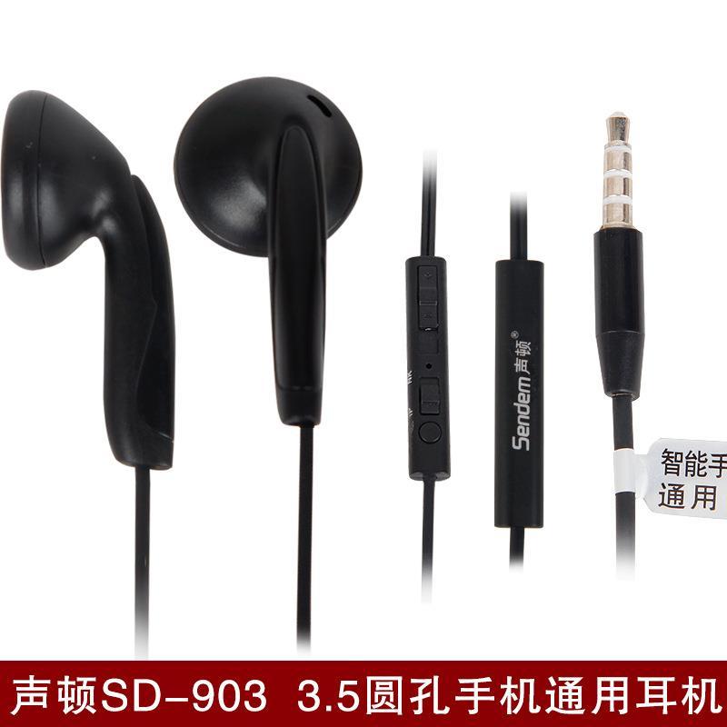 声顿耳机SD903智能调音耳机-小米通用型-超重-低音